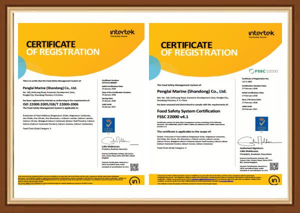 ISO22000、FSSC22000食品安全管理体系认证证书
