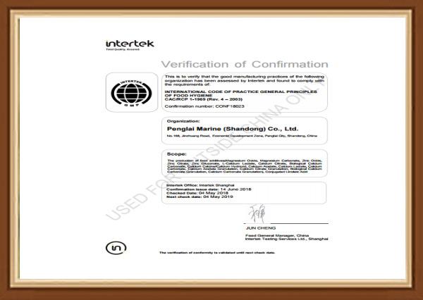 GMP良好生产规范认证