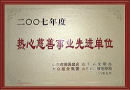 2007年山东省热心慈善事业先进单位