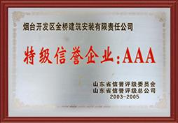 2003年山东省AAA特级信誉企业