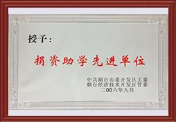 2006年雷电竞下载捐资助学先进单位