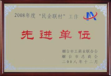 2008年烟台市民企联村工作先进单位