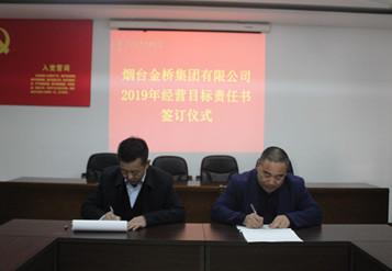 烟台雷电竞竞猜app雷电竞有限公司举行2019年经营目标责任书签订仪式