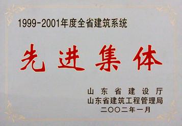 2002年山东省建筑业先进单位