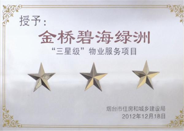 2012年碧海绿洲三星级物业服务项目