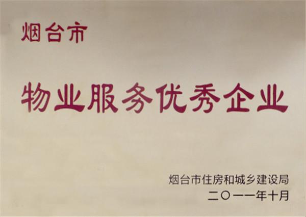 2011年烟台市物业服务优秀企业