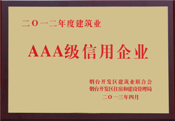 2012年雷电竞下载建筑业AAA级信用企业