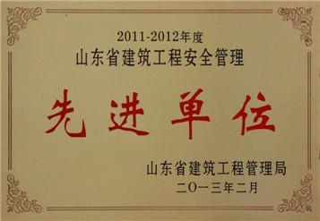 2013年山东省建筑工程安全管理先进单位