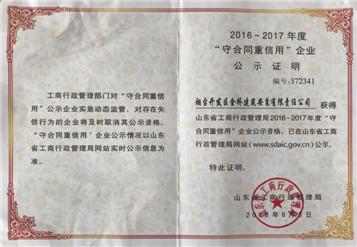 2018年山东省守合同重信用企业