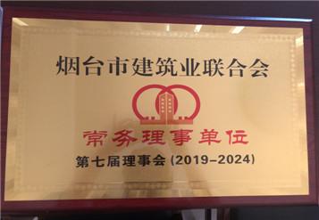 2019年烟台市建筑业常任理事单位